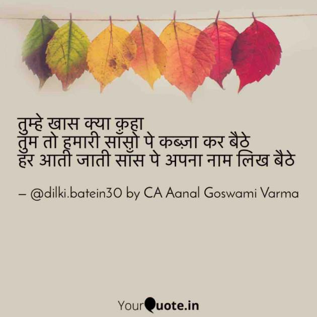 Hindi Whatsapp-Status by CA Aanal Goswami Varma : 111647055