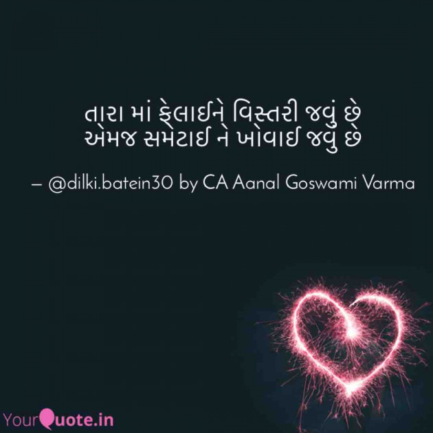 Gujarati Quotes by CA Aanal Goswami Varma : 111647060