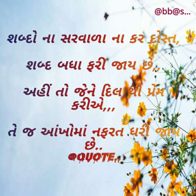 Gujarati Shayri by Abbas khan : 111647151