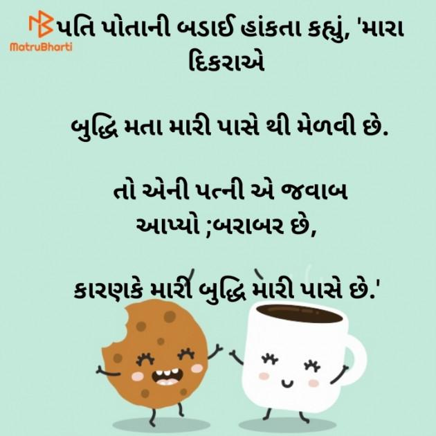 Gujarati Jokes by Shanti bamaniya : 111647384