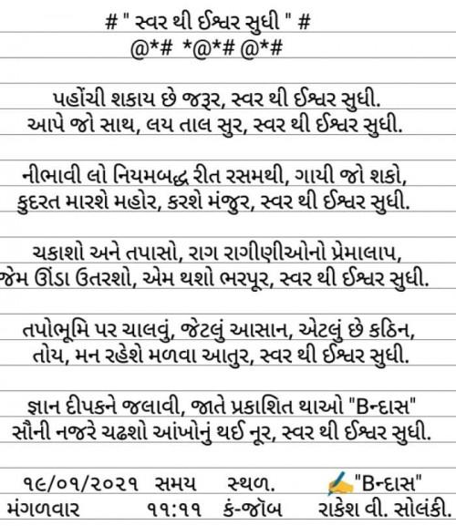 Post by Rakesh Solanki on 20-Jan-2021 06:29am