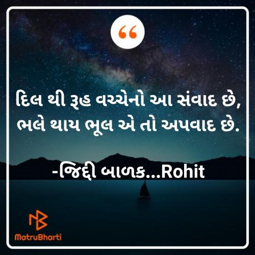 Post by જિદ્દી બાળક...Rohit on 20-Jan-2021 07:54am