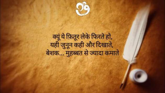 Hindi Shayri by pk BOSS : 111647662