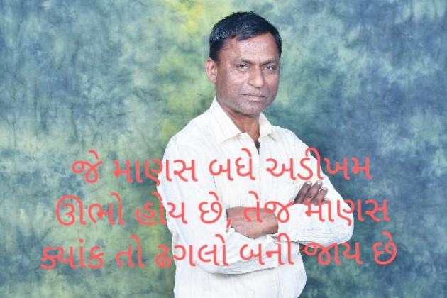 Gujarati Blog by Baldev Solgama : 111647693