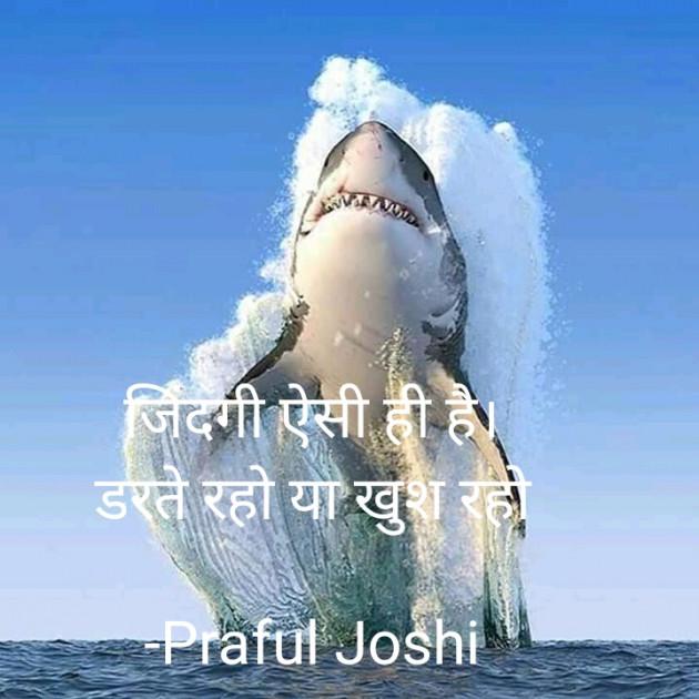 Hindi Whatsapp-Status by Praful Joshi : 111647699