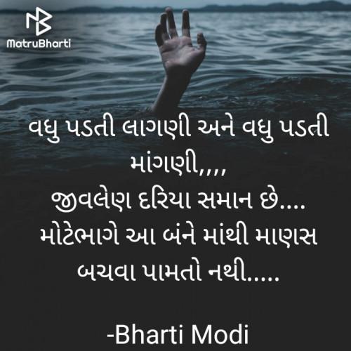 Post by Bharti Modi on 20-Jan-2021 01:35pm