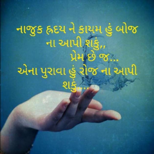 Gujarati Blog by Baldev Solgama : 111647819