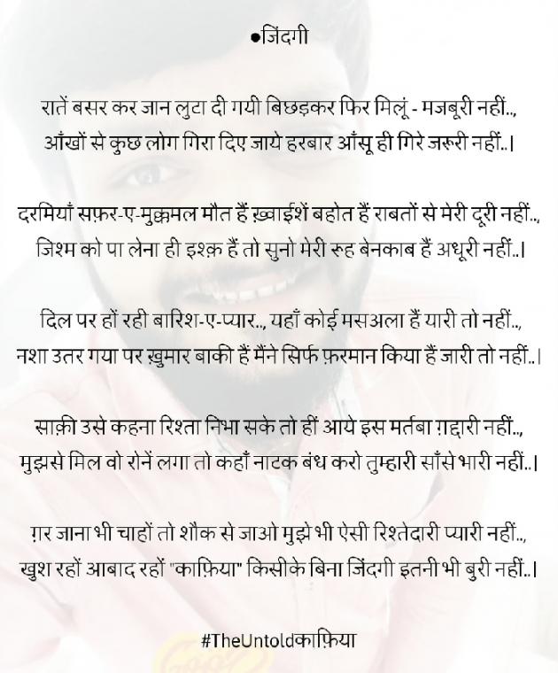 Hindi Poem by TheUntoldKafiiya : 111647992