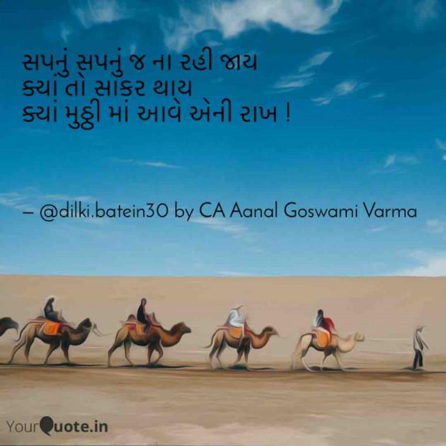Gujarati Whatsapp-Status by CA Aanal Goswami Varma : 111648049