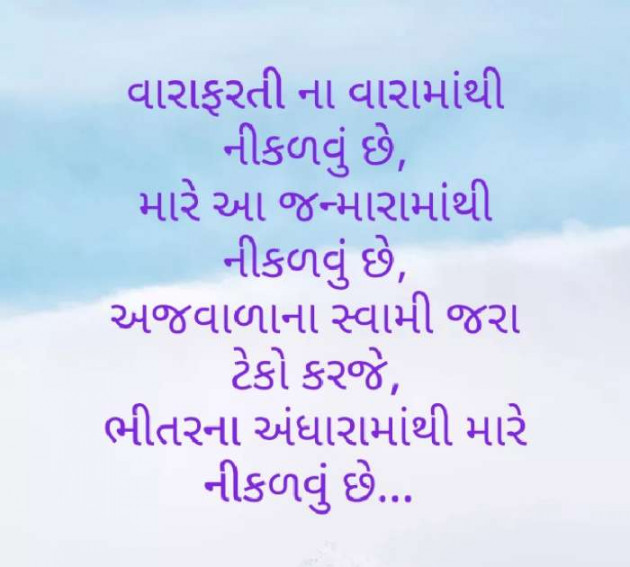 Gujarati Motivational by Baldev Solgama : 111648285