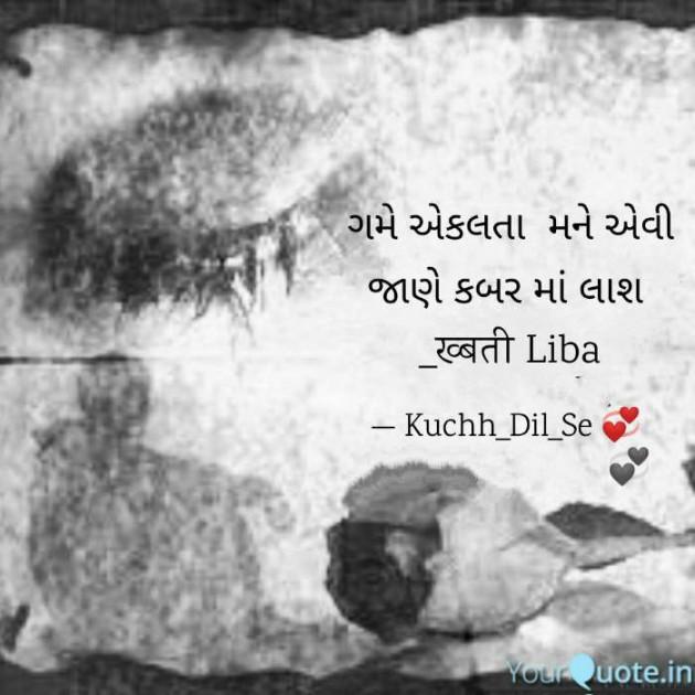 Gujarati Shayri by Hemali : 111648500