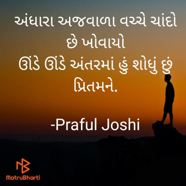 Gujarati Shayri by Praful Joshi : 111648889