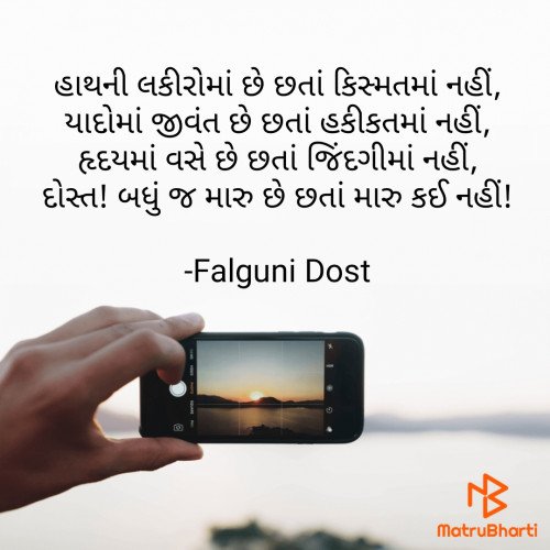 Post by Falguni Dost on 22-Jan-2021 07:40pm