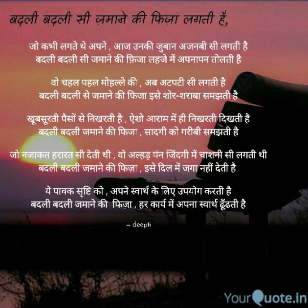 Hindi Poem by Deepti Khanna : 111648960