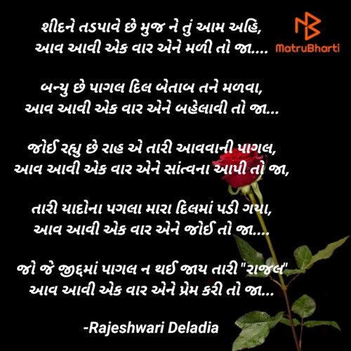 Post by Rajeshwari Deladia on 23-Jan-2021 07:52am