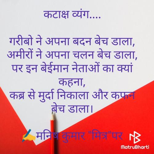Post by मनिष कुमार कालाणी on 23-Jan-2021 08:24am