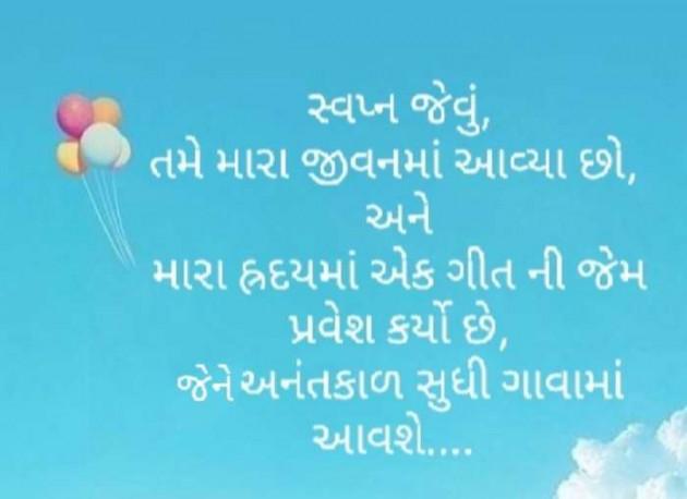 Gujarati Blog by Baldev Solgama : 111649190