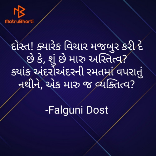 Post by Falguni Dost on 23-Jan-2021 07:58pm