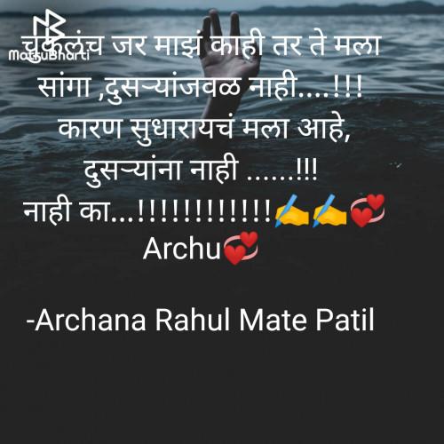 Post by Archana Rahul Mate Patil on 23-Jan-2021 09:54pm