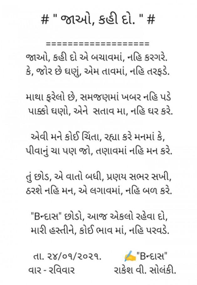 Gujarati Poem by Rakesh Solanki : 111649565