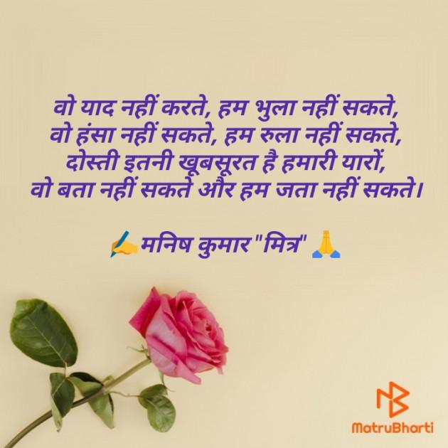 Hindi Shayri by मनिष कुमार मित्र