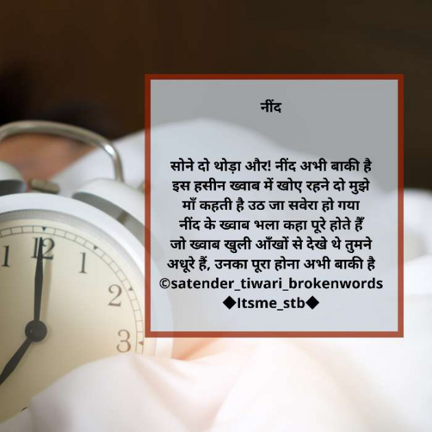English Quotes by Satender_tiwari_brokenwordS : 111649685