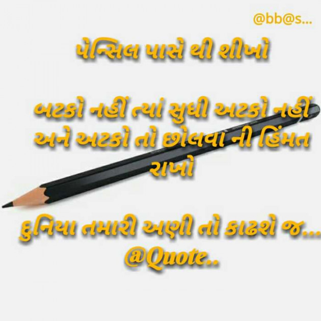 Gujarati Quotes by Abbas khan : 111649773