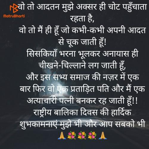 Post by NISHA SHARMA 'YATHARTH' on 24-Jan-2021 05:53pm