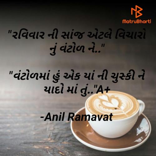 Post by Anil Ramavat on 24-Jan-2021 07:13pm