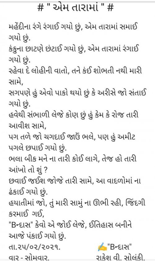 Post by Rakesh Solanki on 25-Jan-2021 05:49am