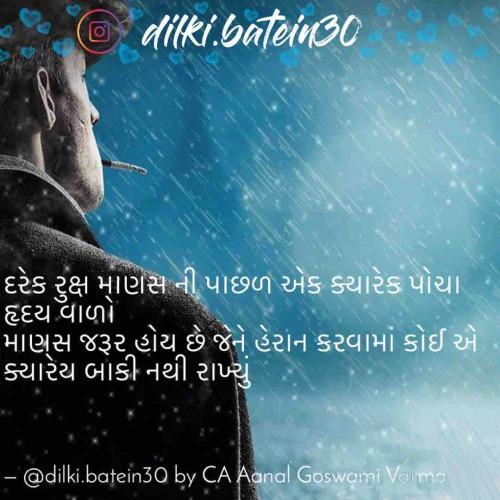 Post by CA Aanal Goswami Varma on 25-Jan-2021 08:09am