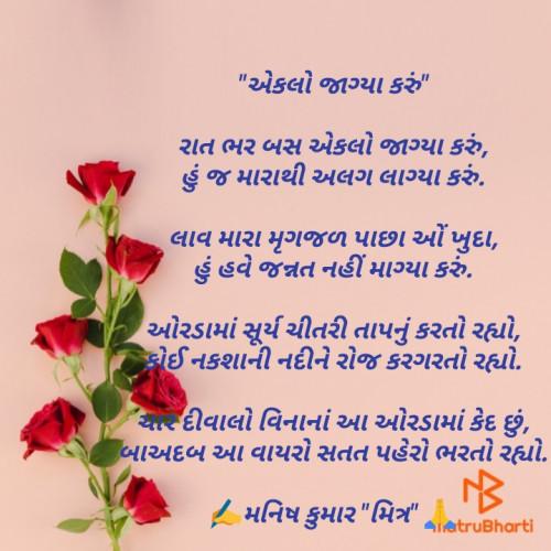 Post by मनिष कुमार कालाणी on 25-Jan-2021 08:21am