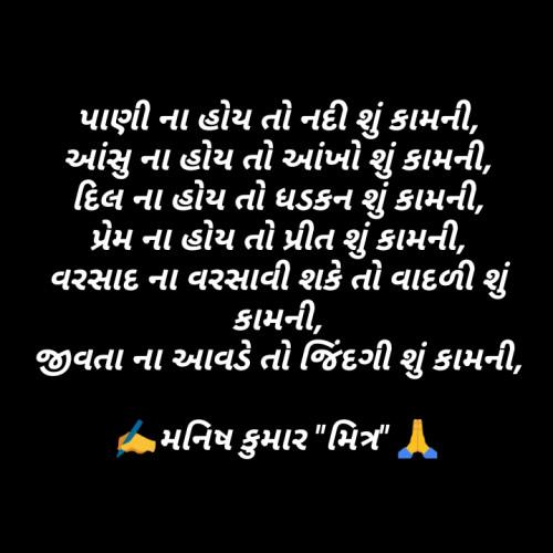 Post by मनिष कुमार कालाणी on 25-Jan-2021 08:26am