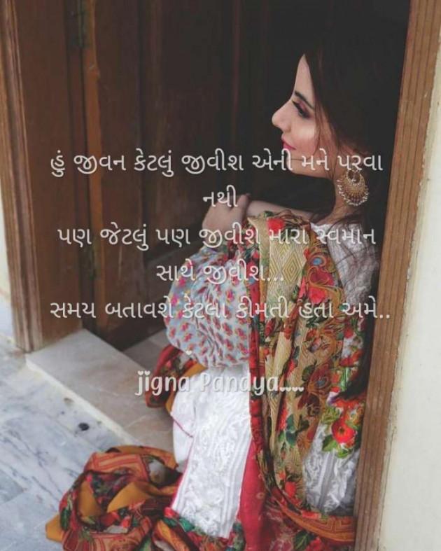 Gujarati Thought by Jigna Pandya : 111650177