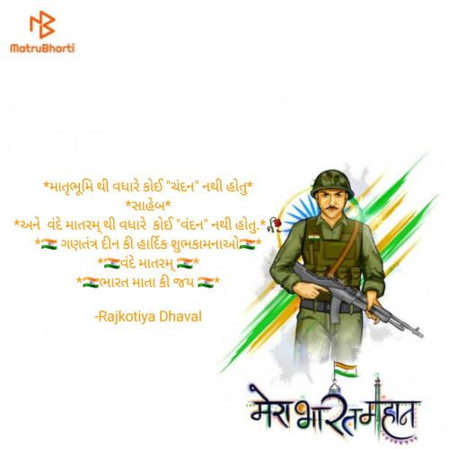 Post by Rajkotiya Dhaval on 26-Jan-2021 11:57am