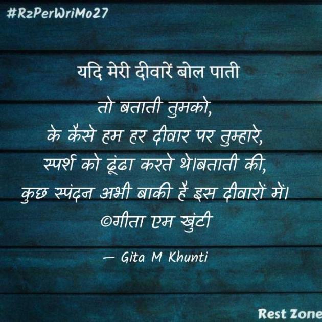 Hindi Shayri by Gita M Khunti : 111651316