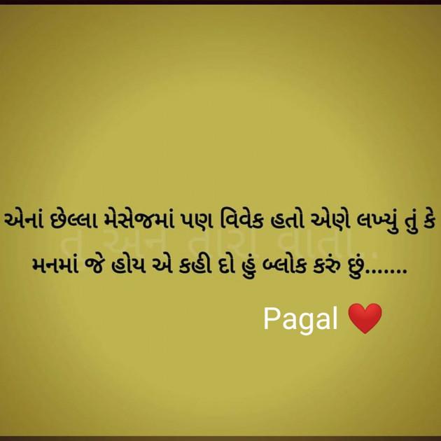Gujarati Shayri by Pagal : 111651447