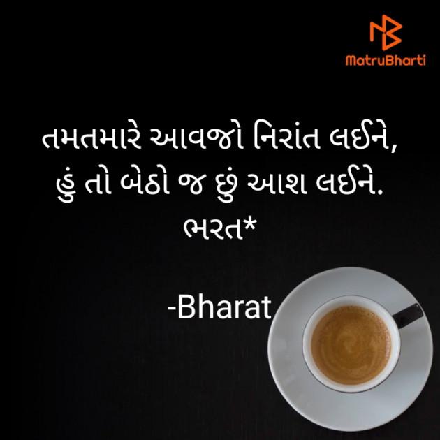 Gujarati Shayri by Bharat : 111651601