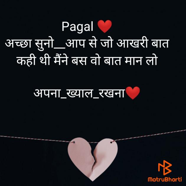 Hindi Shayri by Pagal : 111651618