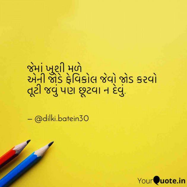 Gujarati Whatsapp-Status by CA Aanal Goswami Varma : 111651621
