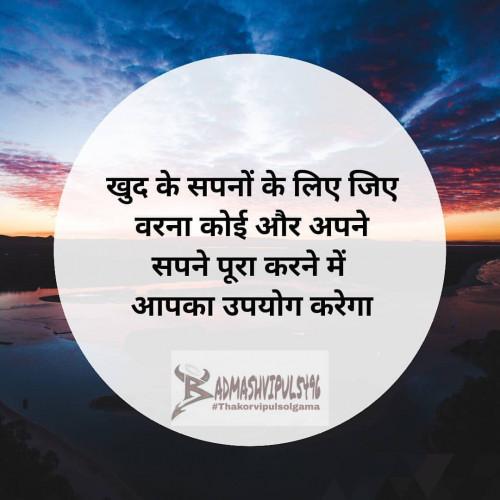 Post by Thakorvipulsolgama (badmashvipul5496) on 29-Jan-2021 10:39am