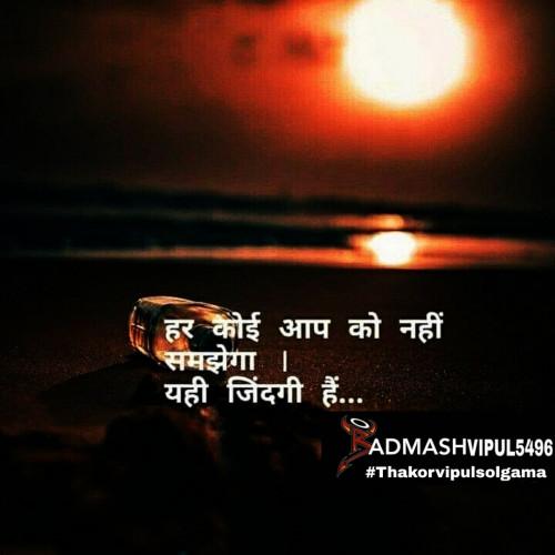 Post by Thakorvipulsolgama (badmashvipul5496) on 29-Jan-2021 10:42am