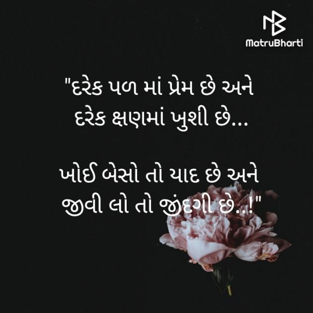 Gujarati Shayri by Sangita Behal : 111652818