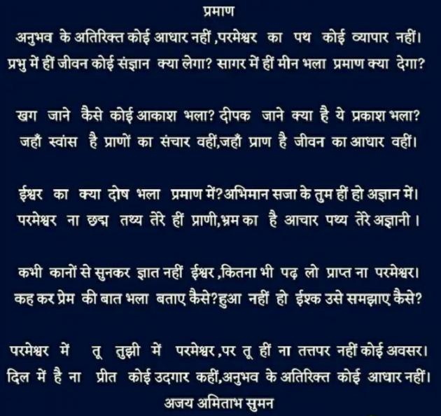 Hindi Poem by Ajay Amitabh Suman : 111649671