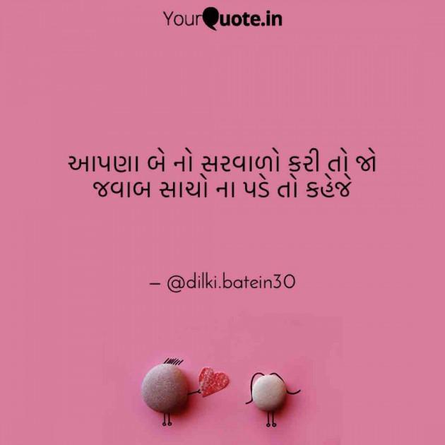 Gujarati Whatsapp-Status by CA Aanal Goswami Varma : 111653252