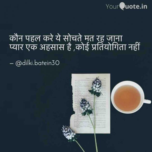 Hindi Whatsapp-Status by CA Aanal Goswami Varma : 111653327