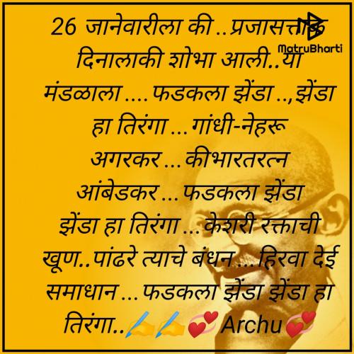 Post by Archana Rahul Mate Patil on 01-Feb-2021 03:06pm