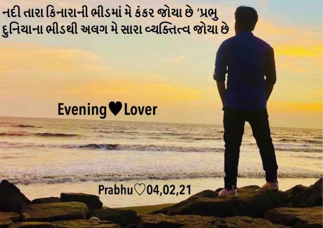 Gujarati Blog by પ્રભુ : 111655601