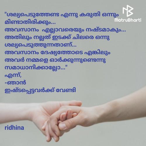 Post by വി.ആർ.റിഥിന on 05-Feb-2021 09:13pm