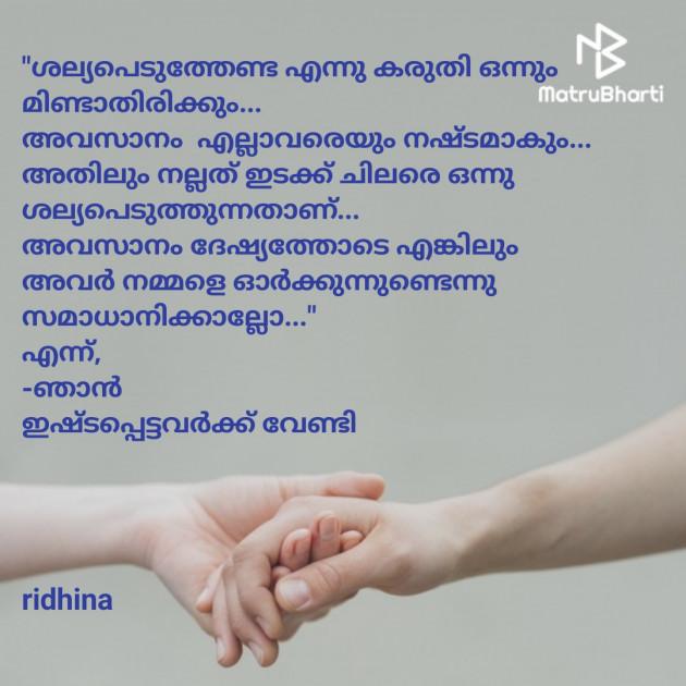 Malayalam Thought by വി.ആർ.റിഥിന : 111656238